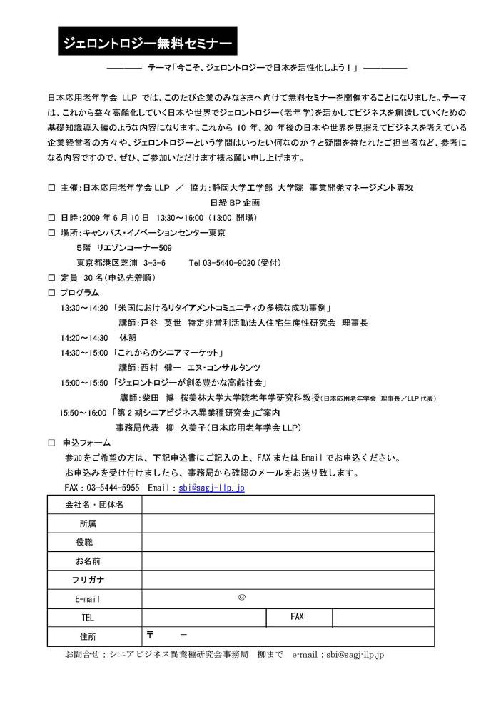 090610_GERO_free_seminar_web_090517.jpg