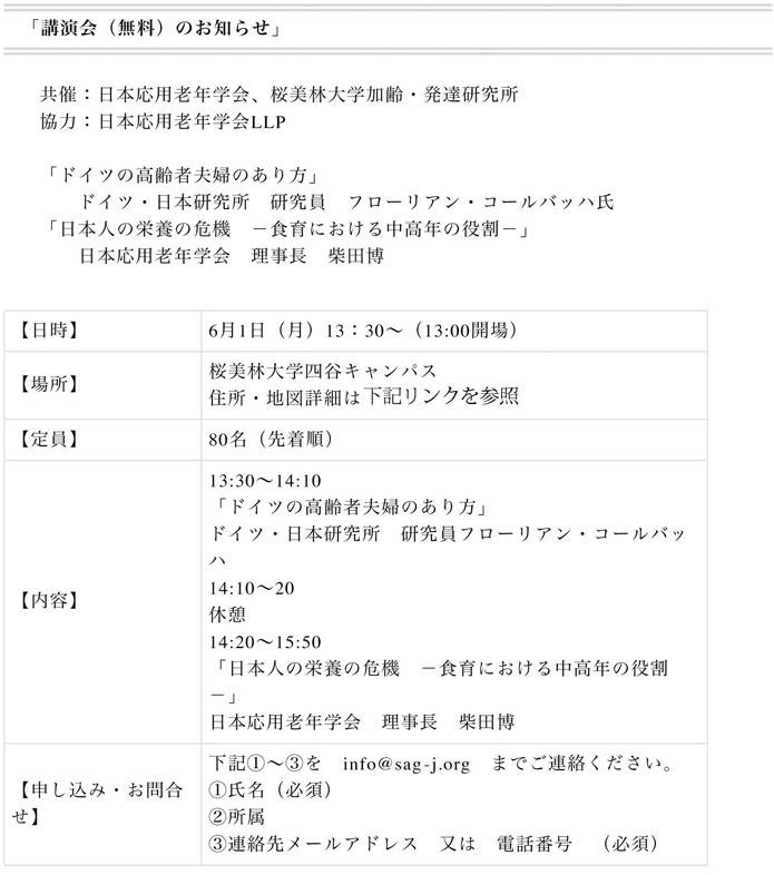 090601_SAG-J_seminar.jpg