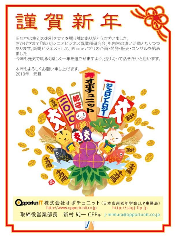 2010-newyear_web-n.jpg