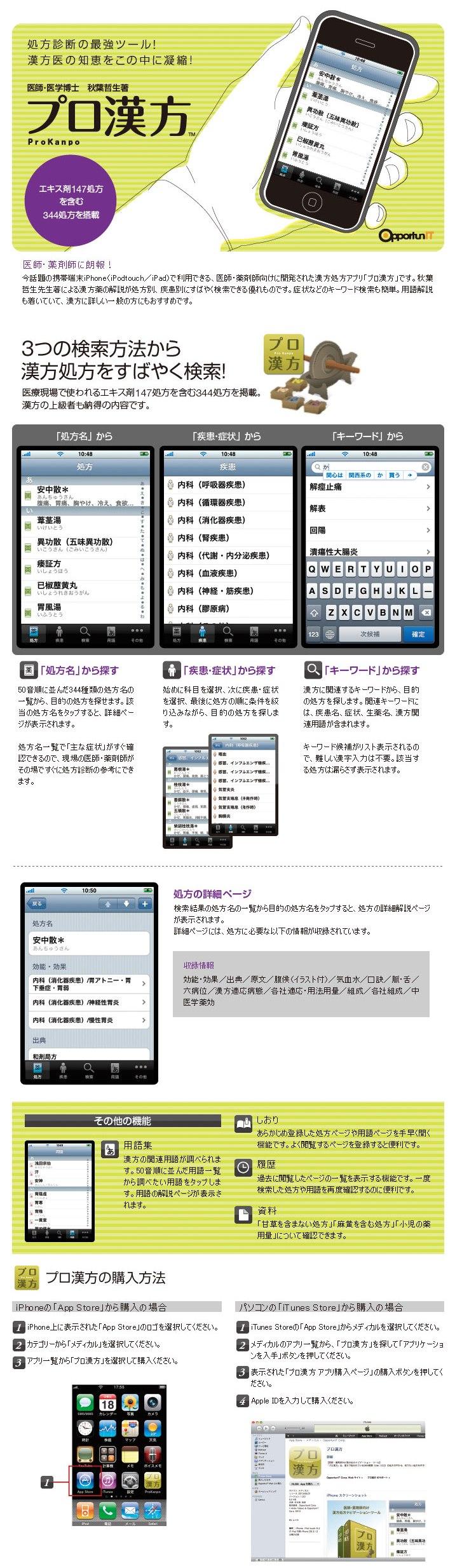 iphoneAppForWeb01a.jpg
