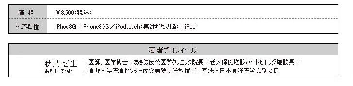 iphoneAppForWeb01b.jpg