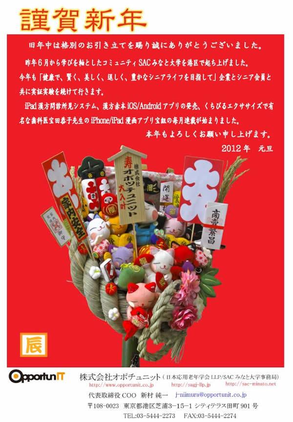 nenga2012-n-01.jpg