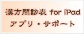 漢方問診表 for iPadアプリ・サポート